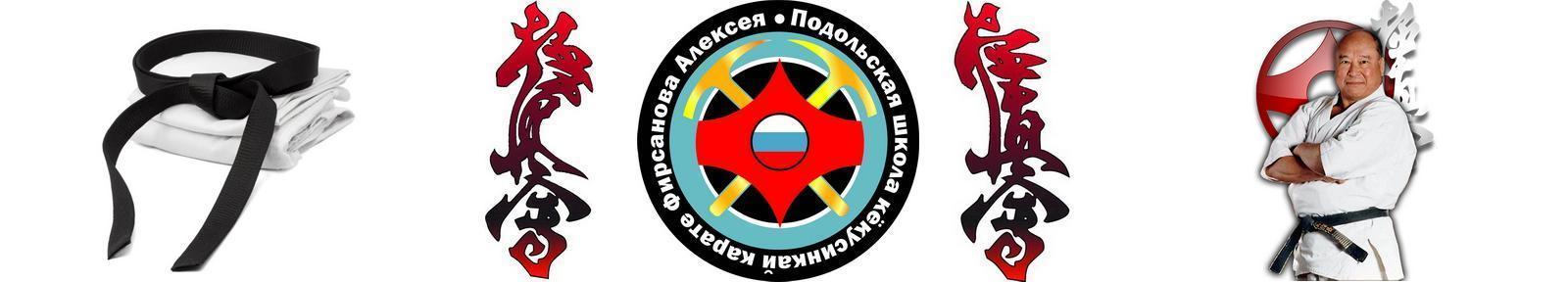 Подольская школа Кёкусинкай карате Фирсанова Алексея